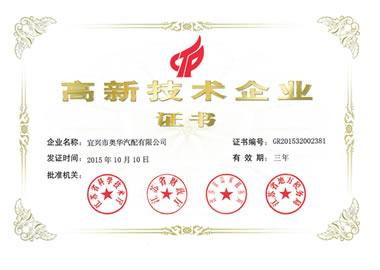 高新科技企业证书